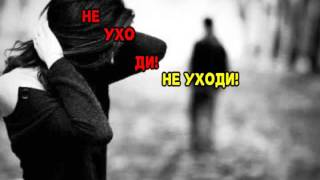 Сурат Мукумов   Не уходи караоке версия