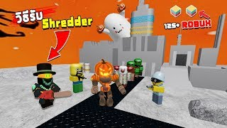 🎃 Tower Defense Simulator ✂️ #11 วิธีเอาตัวละครShredderได้นักหั่นสุดเฟี้ยวอันติเปิดมีด!!?