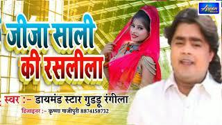 जीजा शाली का रासलीला ! Guddu Rangeela ! Super Hit Song 2020 ! Bhojpuri New Gana 2020