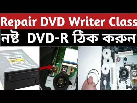 How to Repair CD/DVD Drive | Bangla tutorial