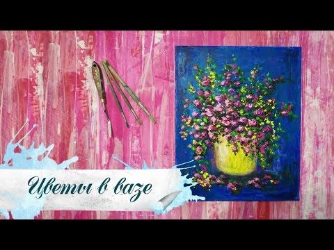 Рисуем объемные цветы в вазе (акрил)