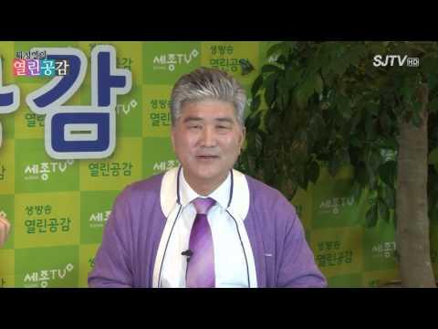[세종TV] 한숭동 열린공감토크쇼(SJTV)