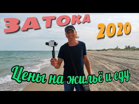 ЗАТОКА 2020 Одесская