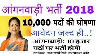 आंगनबाड़ी बंपर भर्ती 2018।।कब करे आवेदन 10,000 बंपर भर्ती 2018।।राजस्थान बंपर vacancy 2018