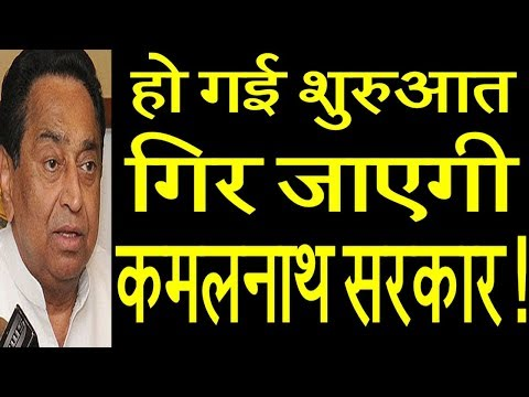 Kamalnath government will soon fall! Know about BJP!