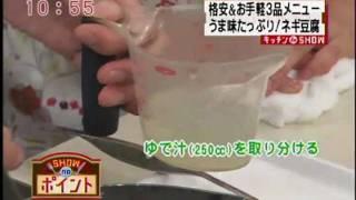 簡単ゆで手羽&トロトロネギ豆腐&タマネギの梅ごま和え