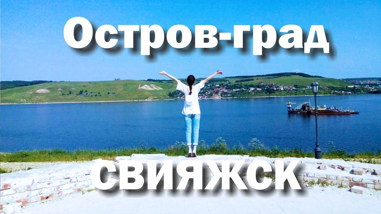 Остров-град СВИЯЖСК l Татарстан l Путешествие-влог