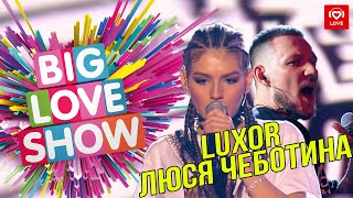 Download Luxor feat. Люся Чеботина - No cry [Big Love Show 2019] Mp3 and Videos