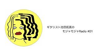 ギタリスト池田拓真のモジャモジャRadio #01