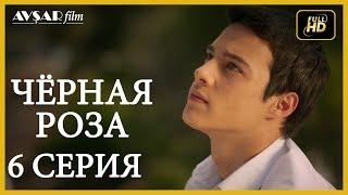 Чёрная роза 6 серия  русская озвучка (Турция серии)