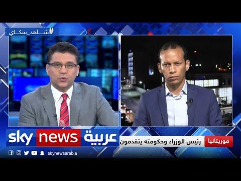 حكومة موريتانيا تستقيل لأول مرة في تاريخها.. فهل أطاح بها الفساد؟  - نشر قبل 10 ساعة