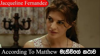 "Jacqueline Fernandez talks about her first Sri Lankan movie ""According to Matthew"" | Alston Koch"