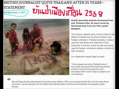 """ดร.เพียงดิน รักไทย 2015-01-17 ตอน """"2558 บ้านป่าเมืองเถื่อน 'อันธเหี้ย' ครองเมือง"""""""