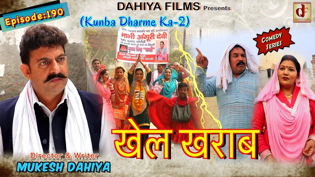 Episode:190 खेल खराब (Khel Khrab) I Mukesh Dahiya | Haryanvi WebSeries | DAHIYA FILMS