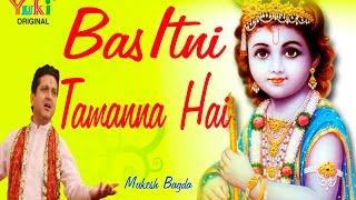 Bas Itni Tamanna Hai (HD) | Shyam Bhajan | Singer - Mukesh Bagda