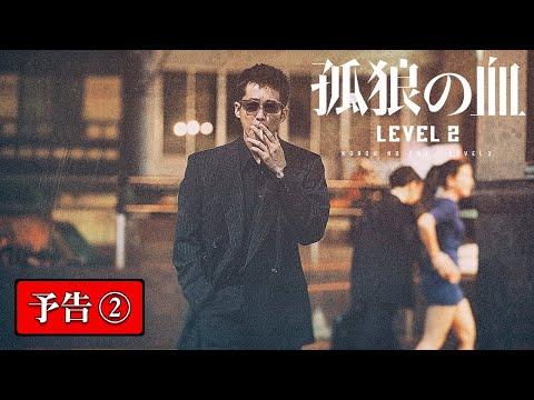 映画『孤狼の血 LEVEL2』本予告②/8月20日(金)公開