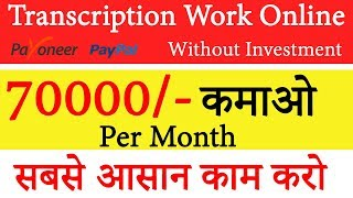 How to Earn 70000/- Rupees Per Month | Transcription Work Permanently |