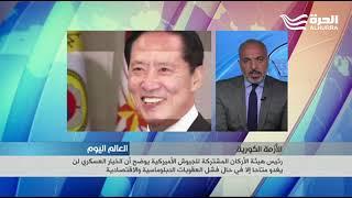 رئيس هيئة الأركان الأمريكية المشتركة جوزيف دانفورد سيسلم الصين رسالة قاسية الى كوريا الجنوبية
