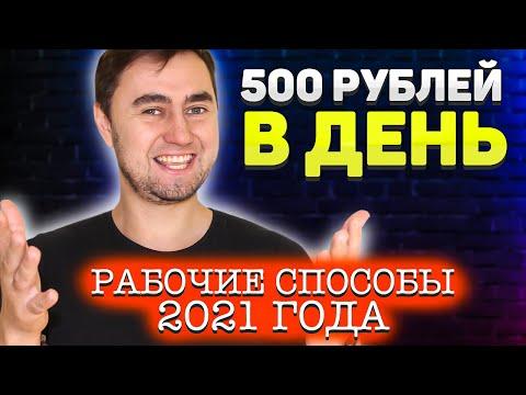 Простые способы как начать зарабатывать от 500 рублей в день в интернете без вложений