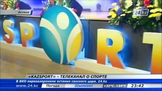 «KAZSPORT» начинает прямые трансляции спортивных соревнований