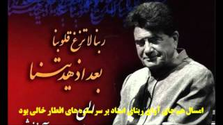 دعای ربنای استاد شجریان (Rabana Ostad Shajarian)