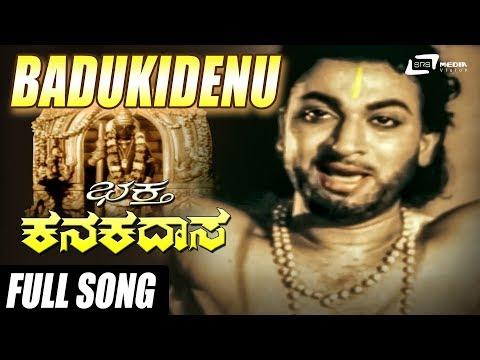 Bhaktha Kanakadasa | Badukidenu Badukidenu| Dr Rajkumar | Krishnakumari | Kannada Video Song
