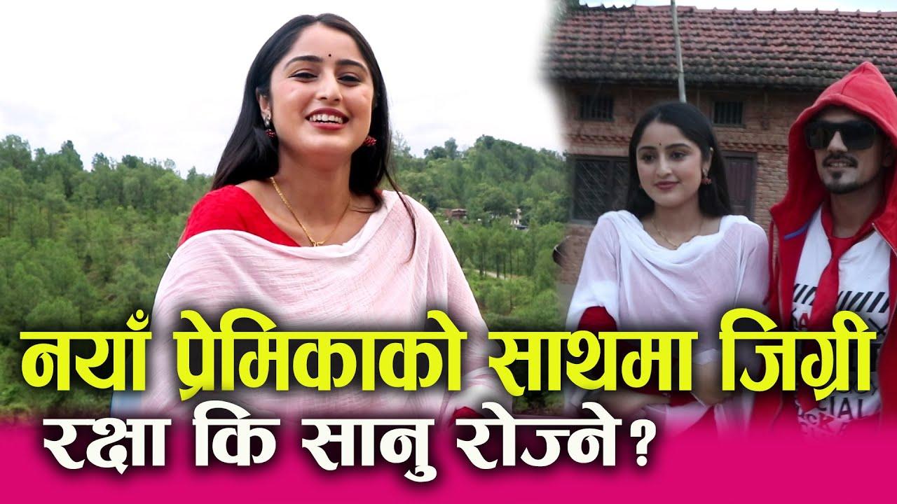 exclusive: Sakkigoni को जिग्रीकी नयाँ प्रेमिका 'सानु' मिडियामा।जिग्री अब कस्को? मैच्याङ् की सानु को?