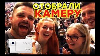 У нас отобрали камеру на концерте Джастина Тимберлейка в Берлине :(
