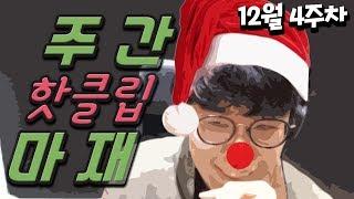 마재TV 12월 4주차 하이라이트