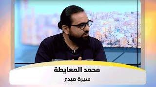 محمد المعايطة - سيرة مبدع