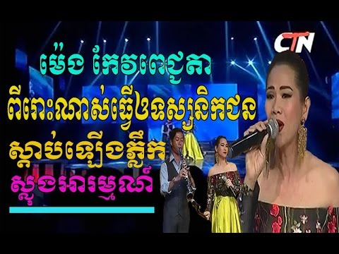 ម៉េង កែវពេជ្ជតា - Meng keo pichenda - khmer original song - Sunday Concert - CTN TV 2017