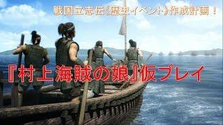 NOBU14SR 「織田水軍を撃破し上陸せよ」村上海賊の娘・仮プレイ