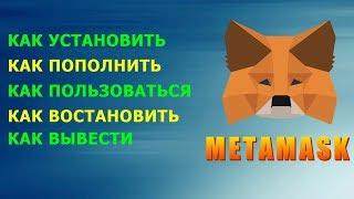 Как установить METAMASK кошелек для Ethereum Как купить эфир