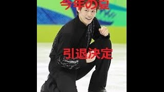 フィギュア小塚崇彦引退も 今夏に決断。12位に終わった先月の世界選手...