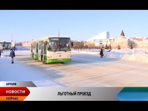 С 1 января в НАО меняется система льготного проезда на общественном транспорте