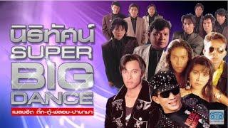 รวมเพลงมันส์ๆ ติ๊ก ชิโร่ -ตู้ ดิเรก -พลอย-ปานามา I MP3 นิธิทัศน์ SUPER BIG DANCE