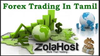 Forex Trading Training In Tamil - Introduction