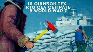 10 ошибок тех кто сел сыграть в World War Z