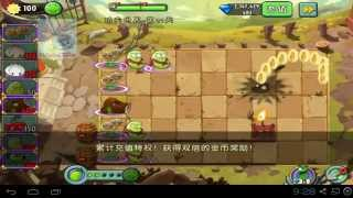 Plants vs Zombies 2 - KungFu World Day 20 to 21 TNT Bomb Plants vs Zombies 2 Chinese New Walkthrough Kungfu