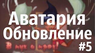 АВАТАРИЯ || ОБНОВЛЕНИЕ || НОВЫЕ ПРИЧЕСКИ || ФЕСТИВАЛЬ ВКОНТАКТЕ(Билет на фестиваль можно приобрести здесь - vk.cc/tickets ▻Моя страница ВК https://vk.com/anyaceresbar ▻Группа ВК https://vk.com/annac..., 2016-06-30T15:43:18.000Z)