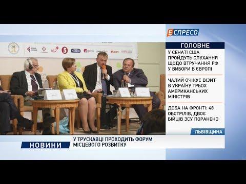 Espreso.TV: У Трускавці проходить форум місцевого розвитку