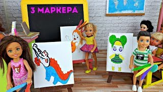 3 МАРКЕРА ЧЕЛЛЕНДЖ НА УРОКЕ РИСОВАНИЯ ! Школа ! Играем в куклы Барби