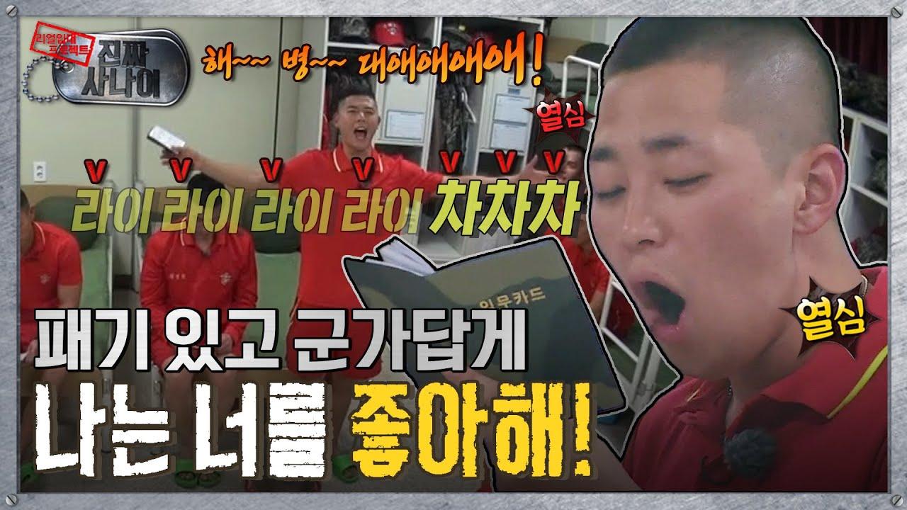 """[진짜사나이] 가창력 폭발하는 """"🎤브라보! 해~ 병~~대애애애!""""  MBC151227방송"""
