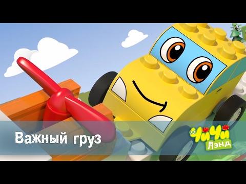 Чичилэнд - Важный груз – мультфильм про машинки для детей