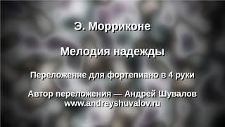 Э. Морриконе - Мелодия надежды