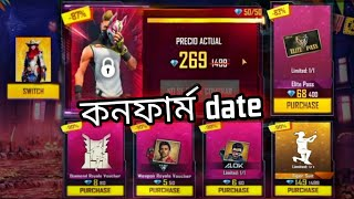 🆕 Mystery shop 12.0 free fire confirm date in India server - Garena Free fire