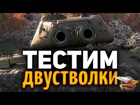 ТЕСТ ПАТЧА 1.7.1 - ВПЕРВЫЕ! Двуствольные танки - ИС-2-II, ИС-3-II и СТ-II