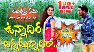 Jabardasth Rajamouli Video Songs  Unnadira Chinnadi Unnadira  Lalitha Audios And Videos