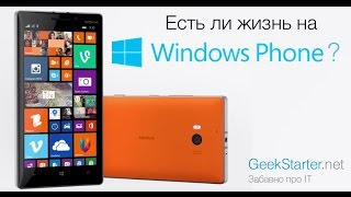 Есть ли жизнь на Windows Phone?  (GeekStarter.net)
