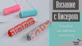 ВЯЗАНИЕ С БИСЕРОМ: Столбик Английским Способом   TUTORIAL: Bead Crochet for begginers